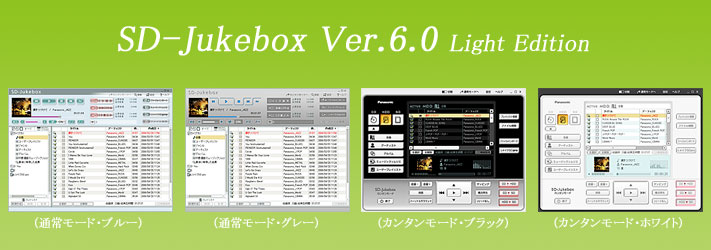 Jukebox 2.4