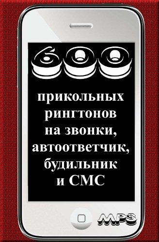 Звонки - приколы [mp3]