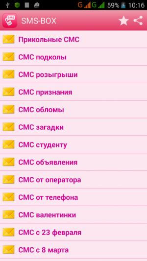 SMS-BOX Прикольные SMS 2