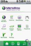 Megafon U8110 & U8230 : особенности ОС